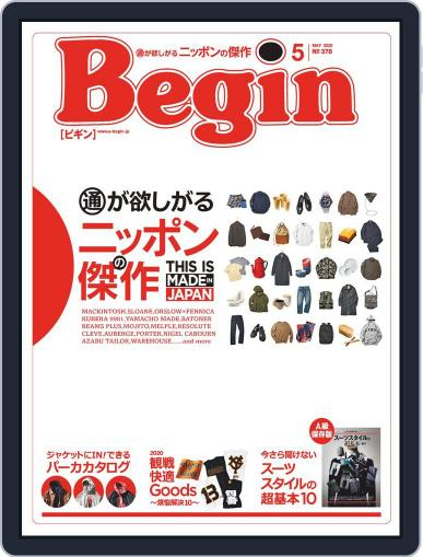 Begin ビギン (Digital) March 16th, 2020 Issue Cover