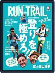 RUN+TRAIL ラン・プラス・トレイル (Digital) Subscription August 27th, 2019 Issue