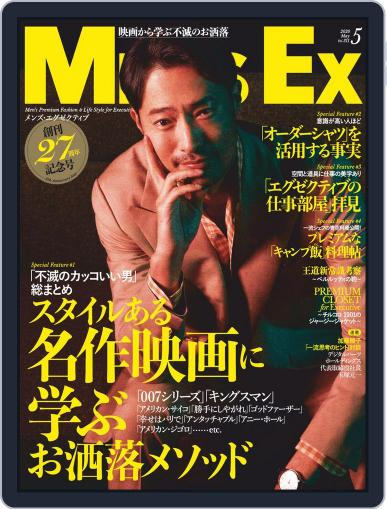 MEN'S EX メンズ・イーエックス (Digital) April 7th, 2020 Issue Cover