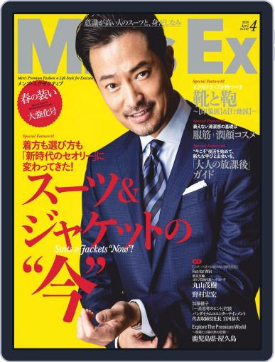 MEN'S EX メンズ・イーエックス (Digital) March 7th, 2020 Issue Cover