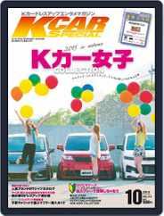 K-CARスペシャル (Digital) Subscription August 27th, 2015 Issue