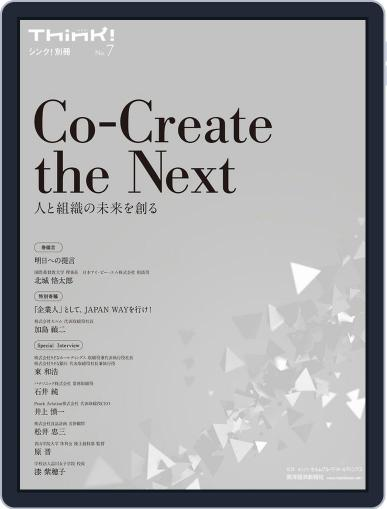 Think!別冊 (Digital) March 15th, 2016 Issue Cover