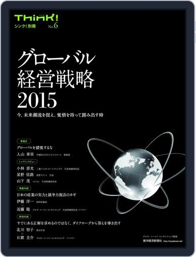 Think!別冊 (Digital) December 1st, 2014 Issue Cover