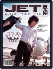 Jet Asia Pacific 尊翔 (Digital) Subscription April 10th, 2013 Issue