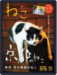 ねこ | Neko (Digital) Subscription November 20th, 2013 Issue