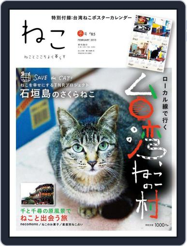 ねこ | Neko (Digital) January 21st, 2013 Issue Cover