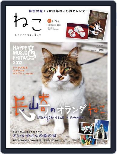 ねこ | Neko (Digital) December 5th, 2012 Issue Cover