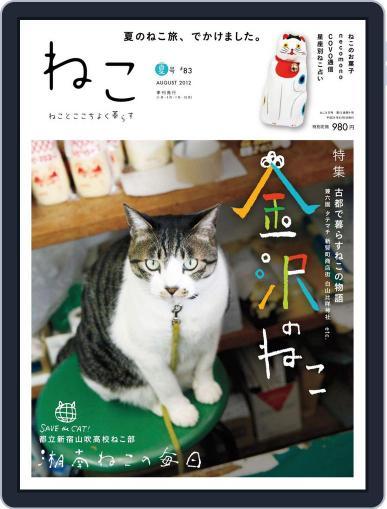 ねこ | Neko (Digital) July 9th, 2012 Issue Cover
