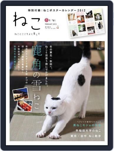 ねこ | Neko (Digital) March 14th, 2012 Issue Cover