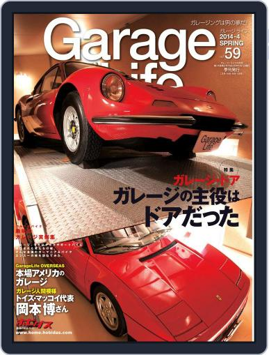 Garage Life | ガレージ・ライフ March 17th, 2014 Digital Back Issue Cover