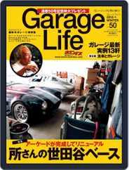 Garage Life | ガレージ・ライフ (Digital) Subscription December 25th, 2011 Issue