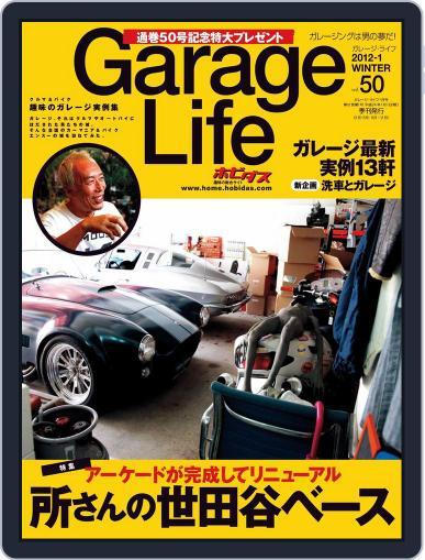 Garage Life | ガレージ・ライフ (Digital) December 25th, 2011 Issue Cover