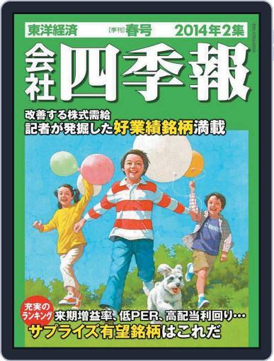 会社四季報 the kaisha shikiho (Japan Company Handbook) (Digital) April 11th, 2014 Issue Cover