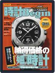 時計begin (Digital) Subscription September 25th, 2019 Issue