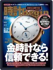 時計begin (Digital) Subscription June 22nd, 2017 Issue