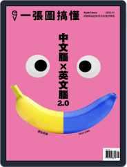 EyesCream 一張圖搞懂 (Digital) Subscription January 1st, 2020 Issue