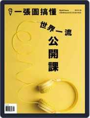 EyesCream 一張圖搞懂 (Digital) Subscription August 1st, 2019 Issue
