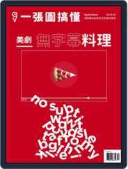 EyesCream 一張圖搞懂 (Digital) Subscription February 1st, 2019 Issue