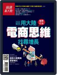 Discover New China《前進新大陸》 (Digital) Subscription