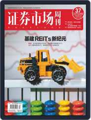 Capital Week 證券市場週刊 (Digital) Subscription May 18th, 2020 Issue