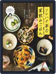 ツレハナ亭の家飲みごはん Magazine (Digital) Subscription May 20th, 2020 Issue