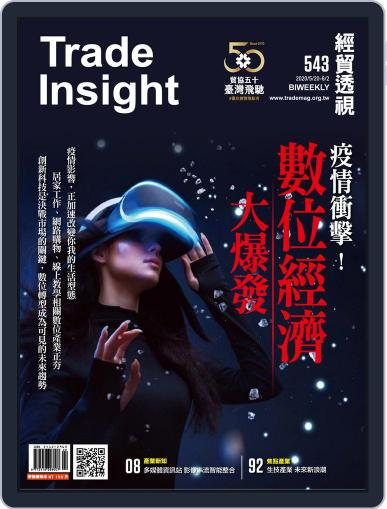 Trade Insight Biweekly 經貿透視雙周刊 May 20th, 2020 Digital Back Issue Cover