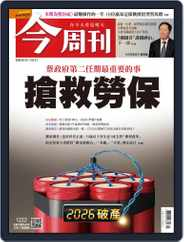 Business Today 今周刊 (Digital) Subscription May 25th, 2020 Issue