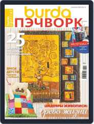 Burda Пэчворк (Digital) Subscription June 1st, 2020 Issue