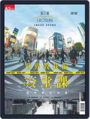 Crossing Quarterly 換日線季刊 (Digital) Subscription May 27th, 2020 Issue