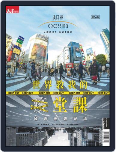 Crossing Quarterly 換日線季刊 May 27th, 2020 Digital Back Issue Cover