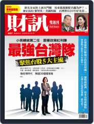 Wealth Magazine 財訊雙週刊 (Digital) Subscription May 14th, 2020 Issue