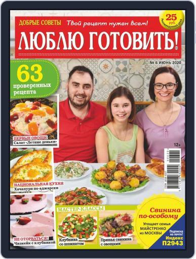 Добрые советы. Люблю готовить (Digital) June 1st, 2020 Issue Cover