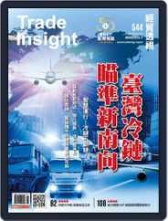 Trade Insight Biweekly 經貿透視雙周刊 (Digital) Subscription June 3rd, 2020 Issue