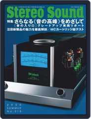 ステレオサウンド  Stereo Sound (Digital) Subscription June 5th, 2020 Issue