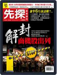 Wealth Invest Weekly 先探投資週刊 (Digital) Subscription June 4th, 2020 Issue