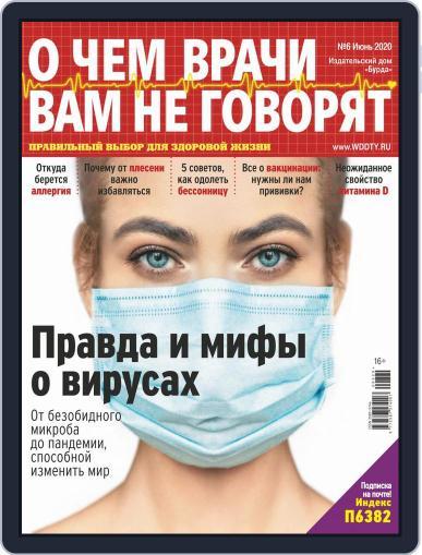 О чем врачи вам не говорят June 1st, 2020 Digital Back Issue Cover