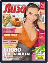 Лиза (Digital) Subscription June 6th, 2020 Issue