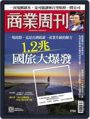 Business Weekly 商業周刊 (Digital) Subscription June 15th, 2020 Issue