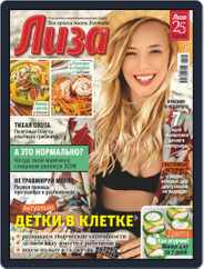 Лиза (Digital) Subscription June 11th, 2020 Issue