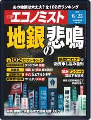 週刊エコノミスト (Digital) Subscription June 15th, 2020 Issue