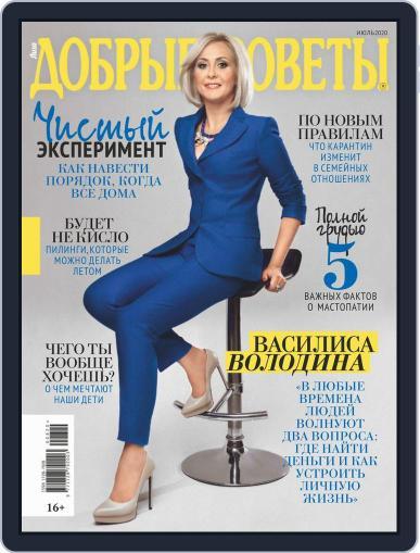 Добрые советы July 1st, 2020 Digital Back Issue Cover