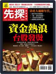 Wealth Invest Weekly 先探投資週刊 (Digital) Subscription June 23rd, 2020 Issue