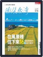 Smile Quarterly 微笑季刊 (Digital) Subscription June 23rd, 2020 Issue