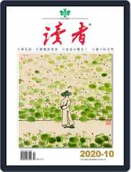 READERS 讀者 Magazine (Digital) Subscription October 1st, 2020 Issue
