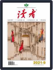 READERS 讀者 Magazine (Digital) Subscription September 1st, 2021 Issue