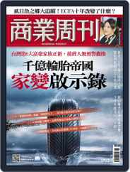 Business Weekly 商業周刊 (Digital) Subscription June 29th, 2020 Issue