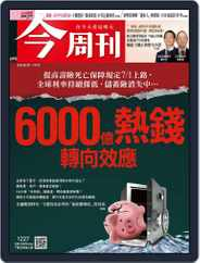 Business Today 今周刊 (Digital) Subscription June 29th, 2020 Issue