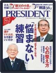 PRESIDENT (Digital) Subscription June 19th, 2020 Issue