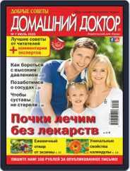 Добрые советы. Домашний доктор (Digital) Subscription July 1st, 2020 Issue