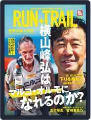 RUN+TRAIL ラン・プラス・トレイル (Digital) Subscription April 27th, 2020 Issue